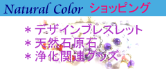 NaturalColor Shoppingサイト